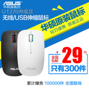 ASUS original mouse, UT220 notebook, wired mouse, telescopic optical game, USB mouse, desktop computer