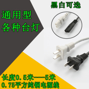 For a long time YAGE Kang Ming Ming 8 2 hole standard Youle eight power line LED lamp charger charging cable line