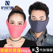 Korean winter warm air dust thickened ear PM2.5 windproof mask anti fog and haze of men and women riding tide models