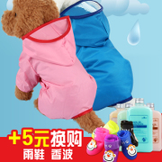 Dog clothes Tactic raincoat waterproof poncho Bichon four dog clothes summer 6 color raincoat pet clothes