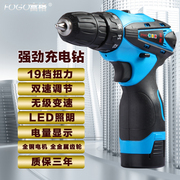 12V 25V double speed electric drill fug lithium rechargeable drill drill multifunctional household electric screwdriver electric screwdriver set