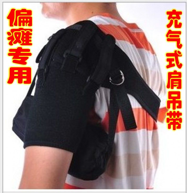 EG hemiplegia shoulder girdle airbags can regulating shoulder stroke hemiplegia rehabilitation equipment fixed orthopedic shoulder joint subluxation