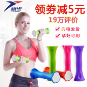 Yue home fitness yoga, ladies dumbbell, plastic arm, thin arm, wrapped glue, small dumbbells, fitness equipment, 2KG pair