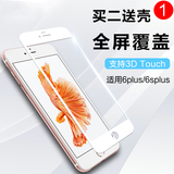iphone6plus tempered glass film Apple 6s tempered film 6 mobile phone film protective film 5.5 HD