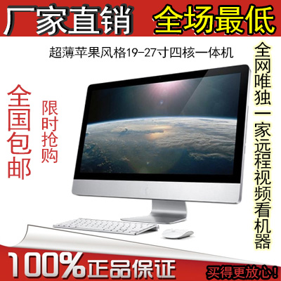 Ultra thin Apple style one quad-core machine i3i5i7 22-27 Office gaming desktop machine for mail
