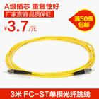 Tanghu ST-FC single-mode fiber jumper st-fc pigtail jumper network fiber-optic cable network-level