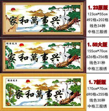 蒙娜丽莎十字绣家和万事兴鹤寿延年精准印花客厅大幅仙鹤版松树