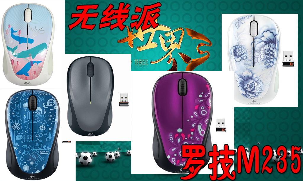 Special offer authentic logitech M235 USB notebook PC wireless optical mouse mouse pad package mail