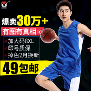Xunfei basketball suit shirt vest men and women training competition sport summer group purchase custom font print