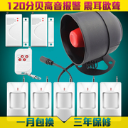 Household human body induction wireless infrared anti-theft scene alarm door and window safety alarm system
