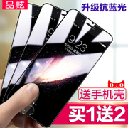 La membrane Iphone6 6S trempé anti - Blu - ray 7plus vivos 4.7 anti - empreintes digitales puls économiseur d'écran anti - chute de P