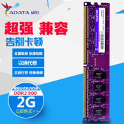 ADATA/ Adata 2G DDR2 800 desktop, a riot of colour memory is compatible with 533667