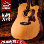 StarSun Guitar star folk ballad, 41 inch wooden guitar, beginner, beginner, novice, practice, male and female, Jita instruments