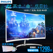 PHILPS 27 inches curved display 278E8Q 32 display 24 computer game HDMI gaming surface