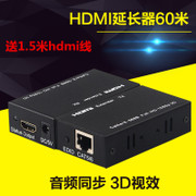 National Package HDMI Cable extension 60 meters HD HDMI network extension RJ45 single cable 1080p