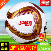 Genuine football red No. 5 No. 4 adult children of primary and middle school students wear No. five indoor and outdoor training game ball
