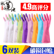 Rubber dishwashing gloves latex waterproof and durable household cleaning kitchen brush bowl washing plastic thin leather gloves