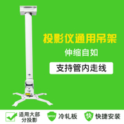 Universal projector projector hanger telescopic bracket thickened ceiling projector hanger lifting frame 1 meters