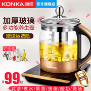 Konka KHK1809 health pot full automatic thick glass multifunctional electric kettle boiled tea pot