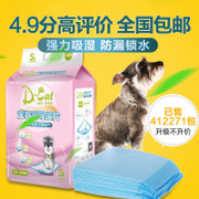 The dog pet diaper 100 Teddy diapers diapers absorbent diaper pad pet dog supplies bag mail