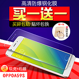 OPPOA59 tempered film OPPO A59S / A59M full-screen cover tempered glass membrane phone explosion-proof film