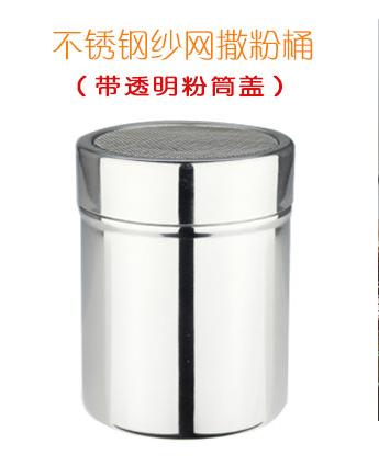 不锈钢网状粉筒 披萨调料花式咖啡撒粉器撒粉罐网沙式粉桶调味筒