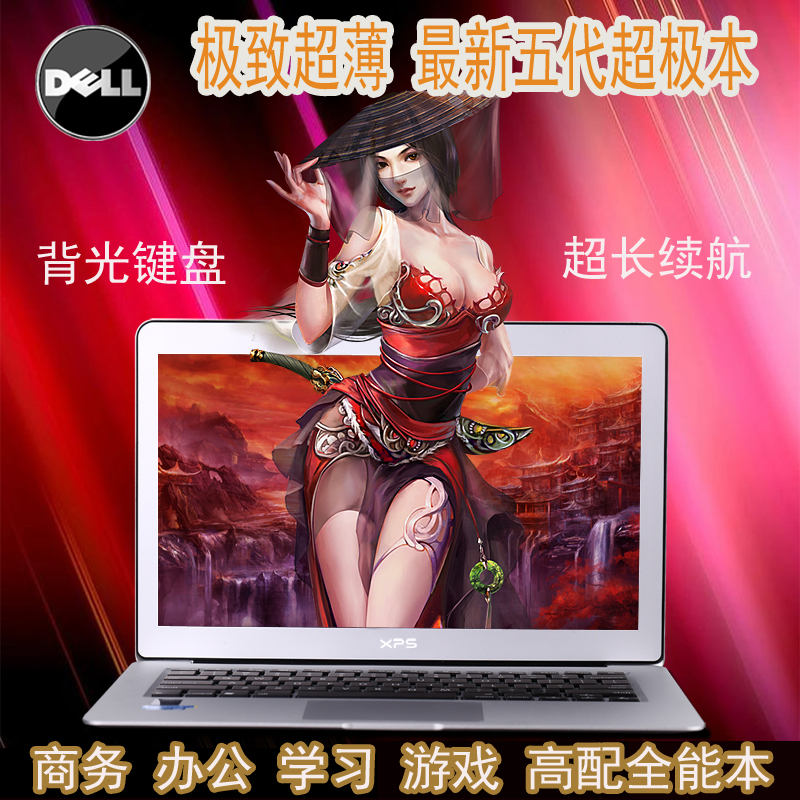 Dell/Dell laptops with super slim XPS13 XPS13-880813 game in the five dynasties