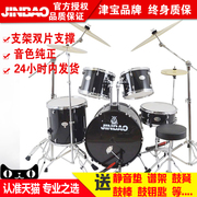 Authentic adult children Jinbao drums 5 universal jazz drum drum 3 cymbals drum stool stick package gift