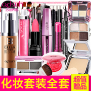 Qdsuh cosmetics package complete beginners beauty makeup students genuine nude make-up tools
