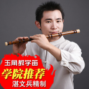 Zhan Wen Bing bitter bamboo flute professional refined segmented / whole section flute beginner training teaching instrument factory