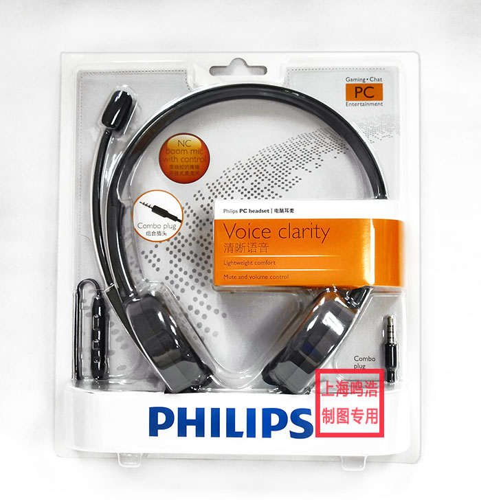 Philips SHM3560 headset headset multimedia headset 2 meter long phone to computer use