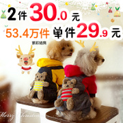 Mr.Bear/ pet bear dog clothes Teddy clothes puppy VIP four autumn and winter clothes