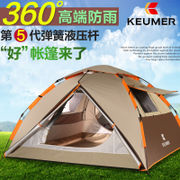 KEUMER 3-4 outdoor tent thick rain automatic family camping tent set