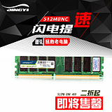 Jing Yi DDR 400 512M desktop PC memory generation memory compatibility 333 266 two-way 1g