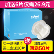Xu Bei anti galactorrhea pad disposable galactorrhea pad lactation feeding milk every 100 pieces can not wash the leak proof pads