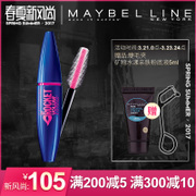 Maybelline flying arrow Mascara fiber long curly thick not long lasting waterproof official genuine