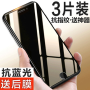 Iphone6 vorgespanntes filme im 3D - Film plus 65 wird Apple für alle HANDY - film 4.7 anti - Blu - Ray - 7
