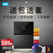 [send packet and]WD WD My Passport 2TB mobile hard disk 2T WD HDD
