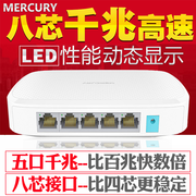 Mercury 5 Gigabit switch, 1000M 4 wire splitter, network monitoring, household shunt switch