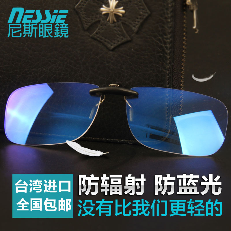 Nessie nice blue glasses Taiwan imported special radiation-proof glasses myopia prevention clamping piece Light only 6 g