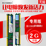 Fine billion DDR2 800 2G second-generation desktop computer memory AMD-specific article and 1G667 dual-pass 4g