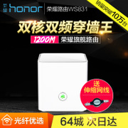 HUAWEI glory Gigabit wireless router WiFi dual frequency fiber high speed intelligent household wall wall Wang Villa