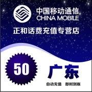 Guangdong mobile phone charges 50 yuan fast recharge recharge automatically recharge the phone immediately to the account charge