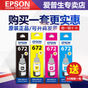EPSON original 4 color T672 L360 L485 ink L383 L565 L310 L1300 printer