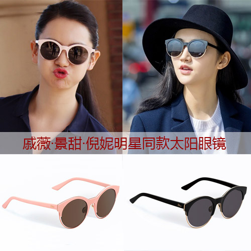 Hello, Joe, Qi Wei, Tian Jing, Ni Ni, star, sunglasses, the most fashionable, half frame, plate, sunglasses