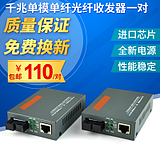 Haohanxin Gigabit fiber optic transceivers single-mode single-fiber HTB-GS-03-20KM photoelectric converter pair