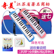 Chi Mei organ 37 key students adult key 32 children beginners entry performance teaching mouth organ