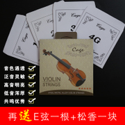 The violin string imitation Germany imported alloy nylon string tenor violin with 4 bright vigorous root shipping