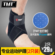 TMT ankle protective sports equipment, basketball, football, sprain, ankle, ankle, ankle, pressure, summer