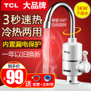 TCL TDR-30AX electric hot water faucet is a quick heating water heater under the hot water heater